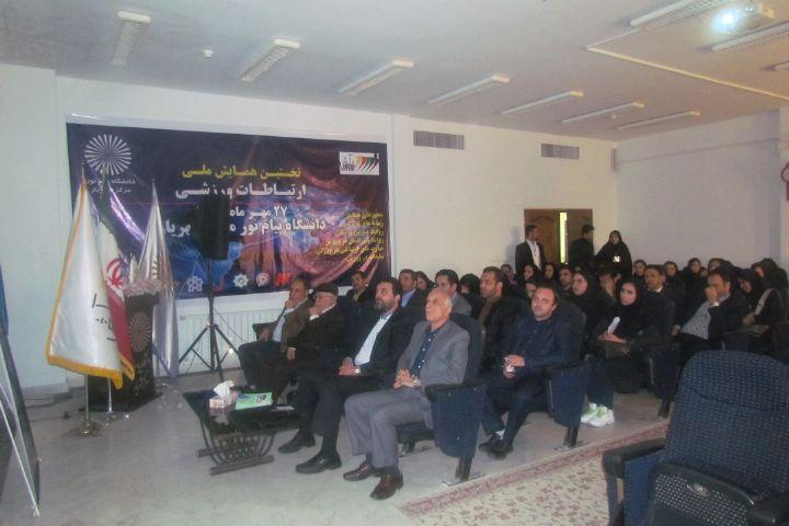 همایش ملی ارتباطات ورزشی