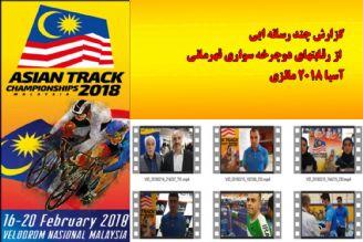گزارش چند رسانه ایی از رقابتهای دوچرخه سواری قهرمانی آسیا 2018 مالزی