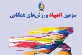 افتتاحیه ی سومین المپیاد_ورزشی دانشجویان علوم پزشکی ایران؛ خزرشهر، ساری