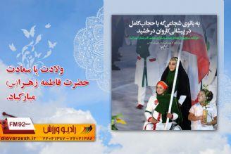 میلاد زهرا، طاهره ، کوثر رسول، حضرت زهرای بتول بر همه مسلمانان جهان مبارک باد.