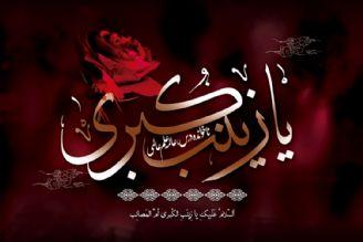 وفات حضرت زینب (س)بانوی بزرگ اسلام را تسلیت عرض می نماییم.