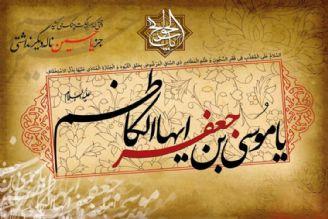 شهادت غریبانه امام کاظم(ع) تسلیت باد