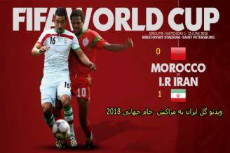ویدئو گل ایران به مراکش رقابت های جام جهانی2018