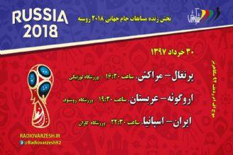 برنامه امشب  جام جهانی 2018 روسیه 30خرداد 97