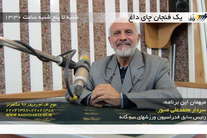 سردار محمدعلی صبور در رادیو ورزش