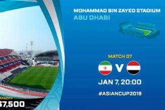مسابقات فوتبال جام ملت های آسیا  خلاصه بازی ایران-یمن