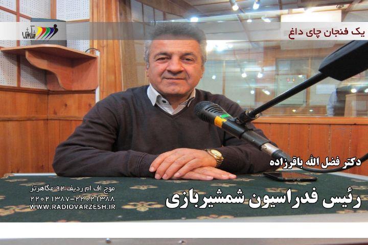 رئیس فدراسیون شمشیربازی در رادیو ورزش