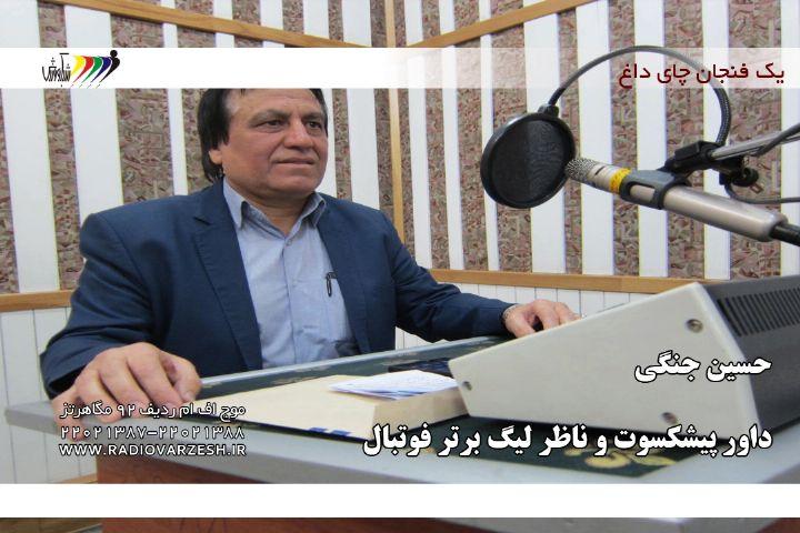 حسین جنگی داور پیشکسوت و ناظر فدراسیون فوتبال میهمان برنامه یک فنجان