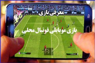 معرفی بازی -موبایلی فوتبال محلی