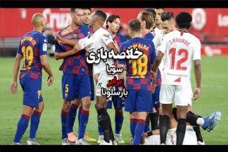 خلاصه بازی سویا-بارسلونا