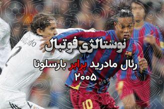 نوستالژی فوتبال:رئال مادرید-بارسلونا 2005