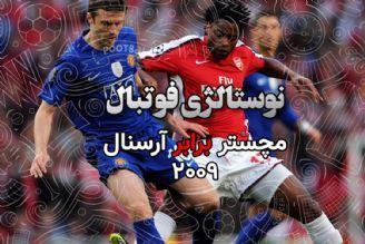 نوستالژی فوتبال:منچستر-آرسنال 2009