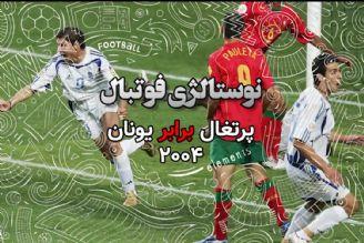 نوستالژی فوتبال:پرتغال-یونان 2004