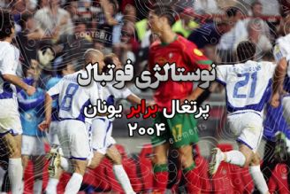 نوستالژی فوتبال:پرتغال-یونان2004