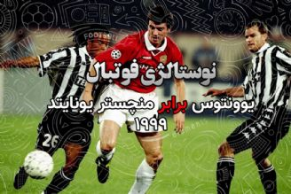 نوستالژی فوتبال:یوونتوس-منچستریونایتد1999