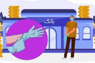 قسمت چهارم:پیشگیری از کووید 19 در مراجعه به بانک