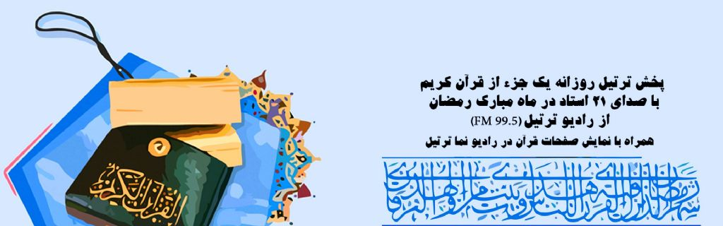 پخش روزانه قرآن