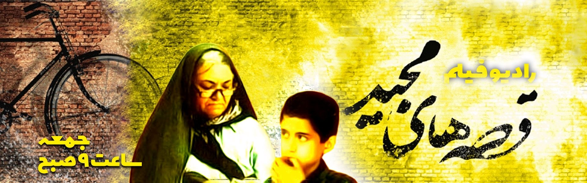 قصه های مجید - رادیو فیلم