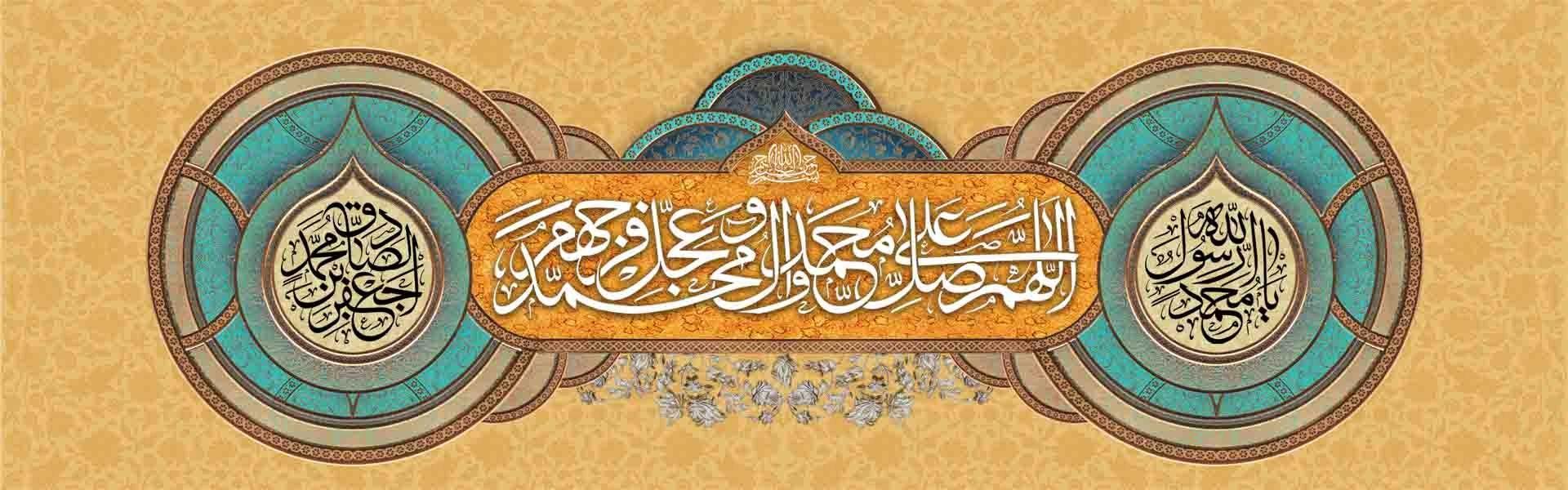 ولادت حضرت محمد (ص) و امام جعفر صادق (ع) گرامی باد