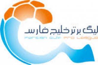 مسابقات لیگ برتر فوتبال ایران، هفته بیست و دوم