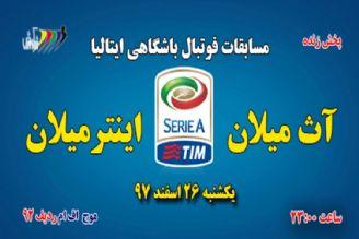 پخش زنده فوتبال ایتالیا سری آ