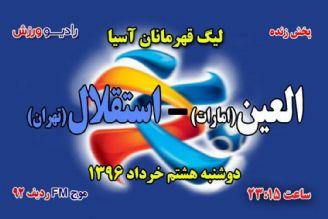 پخش مستقیم لیگ قهرمانان آسیا